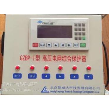 厂家直销北京朗威达科技GZBP-I型高压电网综合保护器现货