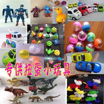 供应扭蛋玩具批发各种扭蛋机投币机专用蛋小玩具品种齐全高中低混和可定制尺寸规格小玩具