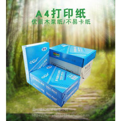 供应A4A5A3复印纸打印纸双面打印70G80G进口纸整箱10包装