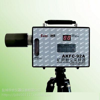 华宇AKFC-92A防爆粉尘采样仪 采样流量20L/min粉尘浓度检测仪