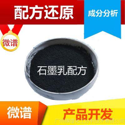 石墨乳配方还原 锻造石墨乳分析拉丝石墨乳成分解析成分分析