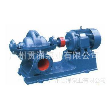 sh型大流量单级双吸中开离心泵 ¥广州水泵厂大流量离心排水泵