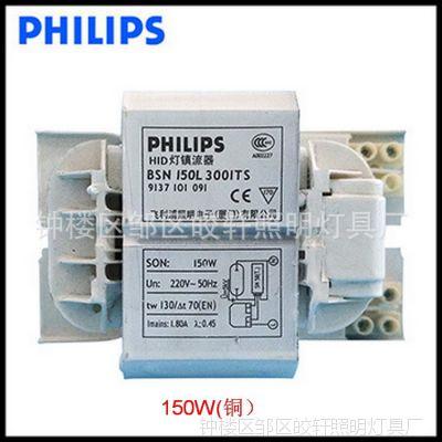 BPI 400L 200TS系列飞利浦金卤灯镇流器铜线热保护型150W250W