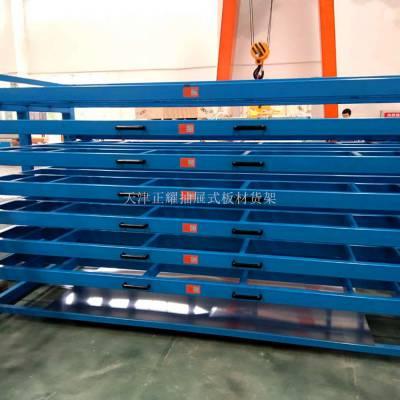 河北抽屉式模具货架报价 重型货架用料 厂家定制