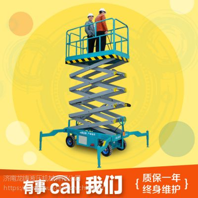 现货SJY0.5T-6M米移动式升降台 剪叉式高空作业车 电动液压升降平台