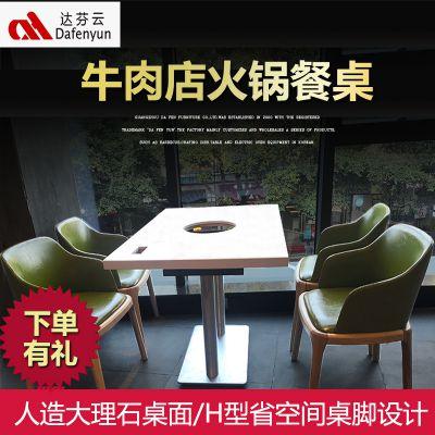 广东厂家批发定制牛肉店火锅餐桌达芬人造大理石桌面自助火锅餐厅餐桌