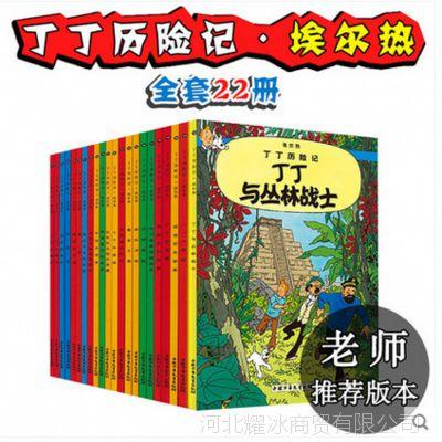 儿童书 丁丁历险记全套22册 彩图漫画绘本儿童漫画书故事书批发