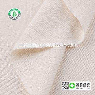 OCS亚麻有机棉布工厂直销51*33梭织有机纺织麻棉布料面料提供证书