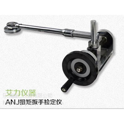 鑫仁ANJ扭矩扳手检定仪数显扭力测试仪扭矩测量仪高精度力学仪器