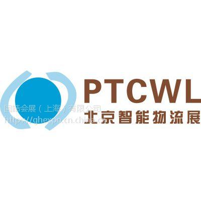 2019第十五届中国北京国际智能物流与运输系统技术设备展览会