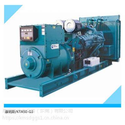 惠州1120KW康明斯柴油发电机组