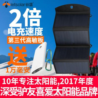 一件代发折叠便携式太阳能充电器SP24W单晶硅手机平板移动电源充