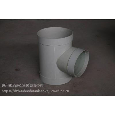 华涵本厂专供生产 PP三通 管道三通 塑料防腐耐酸碱材质 按需求定做安装