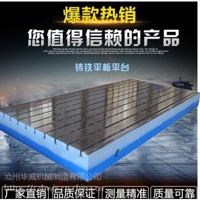 河北铸铁平板厂家 铸铁平台 铸铁平台 可根据您的需求定制 - 铸铁实验平台