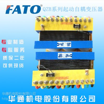 华通FATO厂家直销QZB-J-22KW降压起动自耦变压器