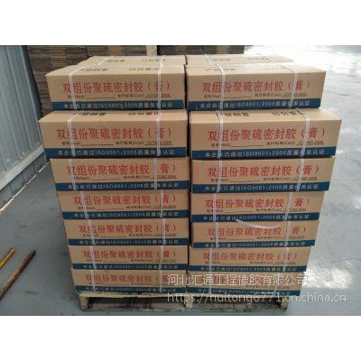 衡水厂家供应双组分聚硫密封胶规格齐全,使用方便,量大优惠