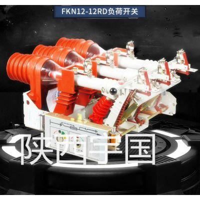 西峰FZN21-10R/630-20户内高压负荷开关 10KV 带熔断器底座