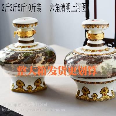 厂家定做装酒密封瓷瓶 陶瓷酒瓶1斤2斤装 批发陶瓷酒瓶五斤