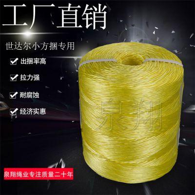 半自动联合收割打捆机捆扎一体机专用打捆绳捆草绳玉米秸秆捆扎绳生产厂家泉翔