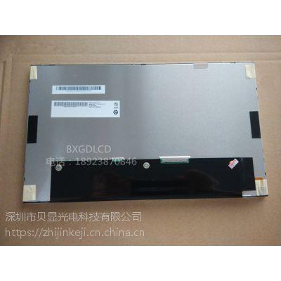 13.3英寸_G133HAN01.0医疗/工业屏_配屏线、背光线