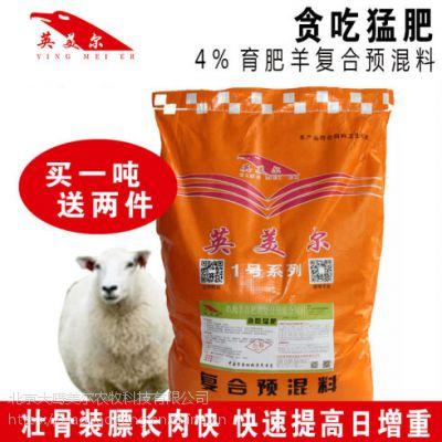 育肥羊料的配方丷育肥羊的***新配料