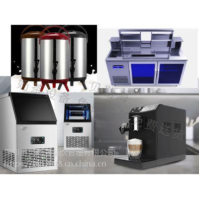 深圳开一个奶茶店的设备多少钱哪专业