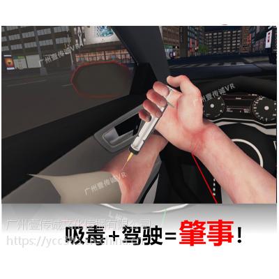 "VR""毒驾""的危害"