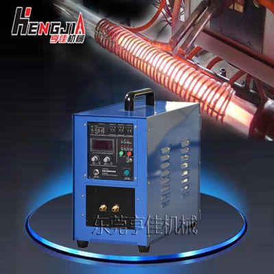 亨佳批发供应HJG-15KW便携式高频感应加热钎焊机 高频热处理设备