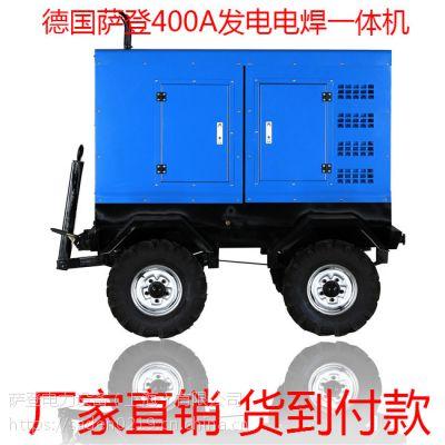 国内400A辅助功率30千瓦双焊把移动便携式发电电焊一体机生产厂家