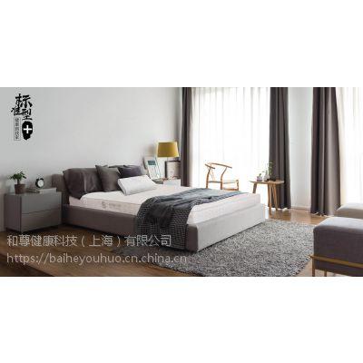 佰和优活标准型正脊功能床垫