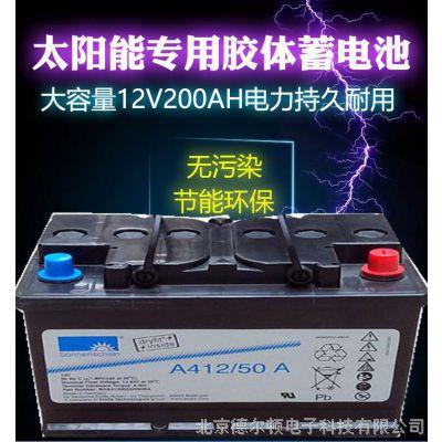 德国阳光蓄电池A4 12/50A德国阳光12V50AH胶体电池Sonnenschein