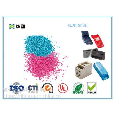 北京PC/ABS合金塑料,北京改性PC/ABS工程塑料