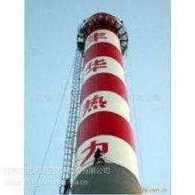 烟囱写字、厂标、广告语工程施工-技术领先、品质保证