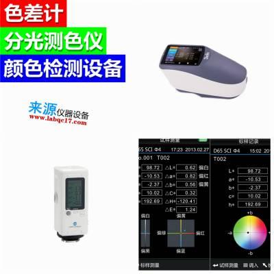 3NH小口径色差仪NR110色差计颜色检测仪器比色计油漆6mm测色仪