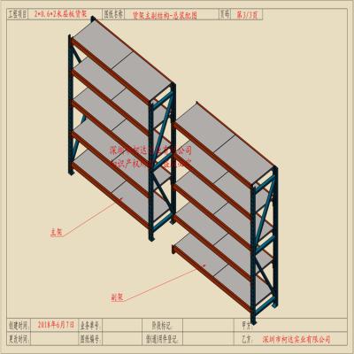 深圳蓝色轻型普通货架100kg家用四层层板架多层置物可拆卸