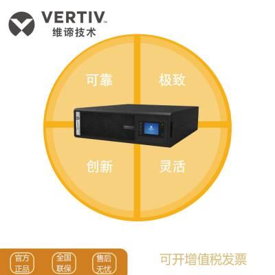 维谛VERTIV艾默生UPS不间断电源ITA2/5KVA-20KVA机架式/塔式安装