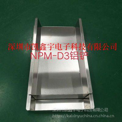松下NPM-D3台车铝厂配件N210110228AA