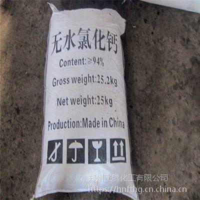厂家直海化粉状氯化钙 无水氯化钙 防冻剂 融雪剂 除雪剂 现货供应