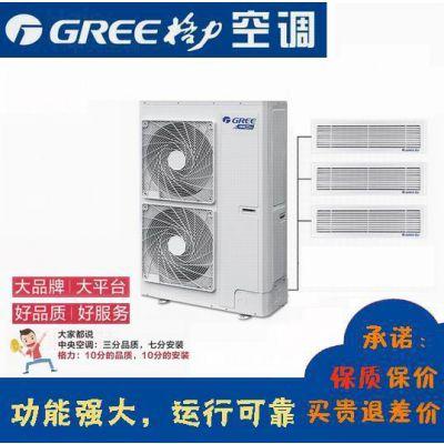 天津格力中央空调两室一厅一拖三变频冷/暖型家用中央空调