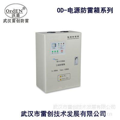 沃盾电源防雷箱 接线图 l连接方式 安装顺序 OD-V100KA一级三相防雷