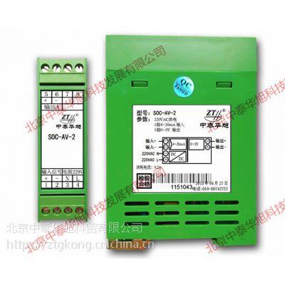 厂家直供4-20ma转0-10v隔离器/ 电流转电压隔离器SOC-AV-2