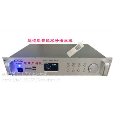 部队办公用品-军营自动放号器-KXDZ军号播放器-军号仪