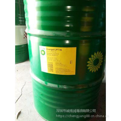 供应BP安能高Energol LPT46冷冻机油