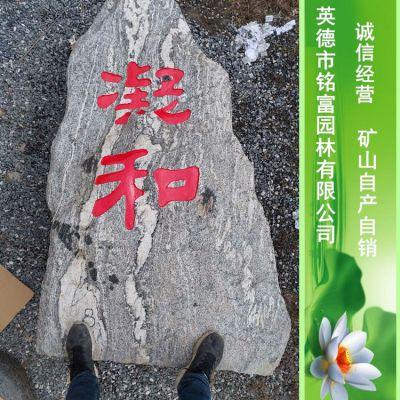 可刻字的雪浪石 英德刻字石产地 英德泰山石批发基地
