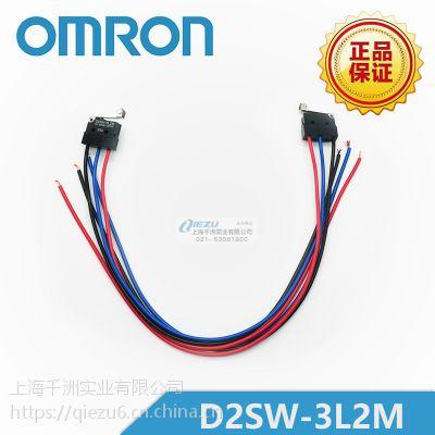 D2SW-3L2M 密封型超小型微动开关 欧姆龙/OMRON原装正品 千洲
