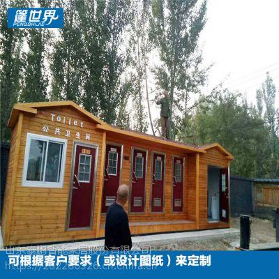 山东泰鹏移动厕所免水打包厕所旅游景区防腐木移动厕所TPMOTO19002
