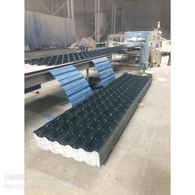 云南石林二手车交易市场枣红色3.0足厚ASA合成树脂瓦生产销售