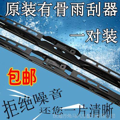 北汽威旺007S50M50F205原装有骨雨刮器新老款M35汽车专用雨刷片条
