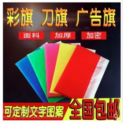 塔夫绸布料旗帜定做彩旗等 各种旗帜