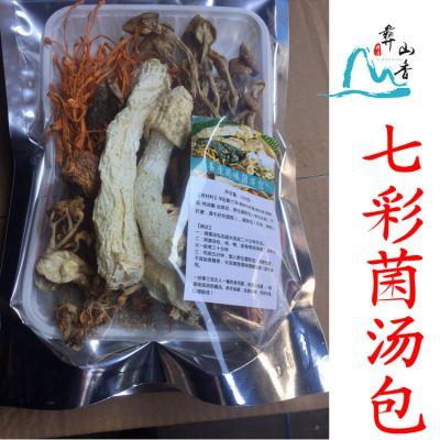 彝山香常年批发云南野生菌汤宝100克煮一锅一网打尽云南菌